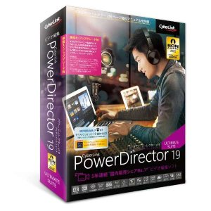 サイバーリンク PowerDirector 19 Ultimate Suite 乗換え・アップグレー...