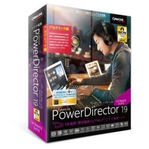 サイバーリンク PowerDirector 19 Ultimate Suite アカデミック版 PD...