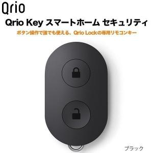 Qrio Key キュリオキー スマートホーム セキュリティ