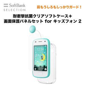 SoftBank SELECTION ソフトバンク キッズフォン2 耐衝撃抗菌クリアソフトケース 画...