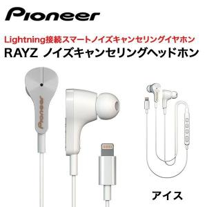 Pioneer RAYZ ノイズキャンセリングヘッドホン アイス line-mobile