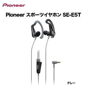 Pioneer スポーツイヤホン SE-E5T グレー|line-mobile