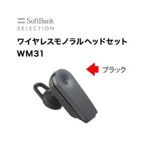 SoftBank SELECTION ワイヤレスモノラルヘッドセット WM31 ブラック|line-mobile