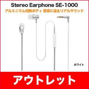 Stereo Earphone SE-1000 ホワイト|line-mobile