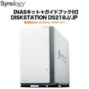 Synology 【NASキット+ガイドブック付】 DISKSTATION DS218J/JP