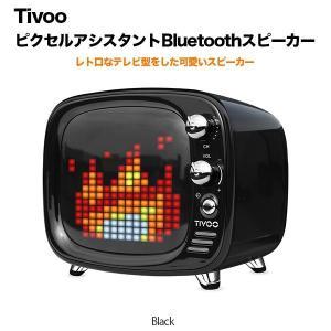 Tivoo ピクセルアシスタント Bluetooth スピーカー Black|line-mobile