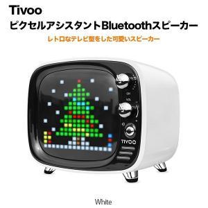 Tivoo ピクセルアシスタント Bluetooth スピーカー White|line-mobile
