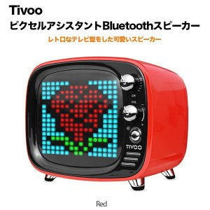 Tivoo ピクセルアシスタント Bluetooth スピーカー Red|line-mobile