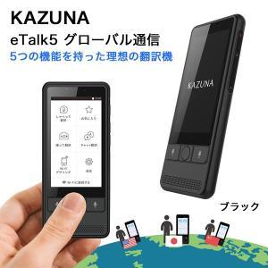 KAZUNA eTalk5 グローバル通信 ブラック+グローバル通信(2年)翻訳 旅行 トラベル英会...