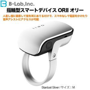 指輪型スマートデバイス ORII オリー ビーラボ Stardust Silver サイズM
