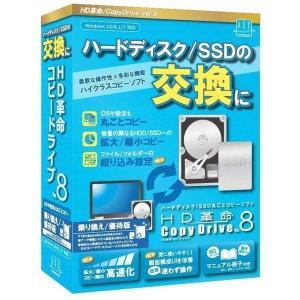 アーク情報システム HD革命/CopyDrive_Ver.8_乗り換え/優待版 CD-802|ソフトバンクセレクション 2号店