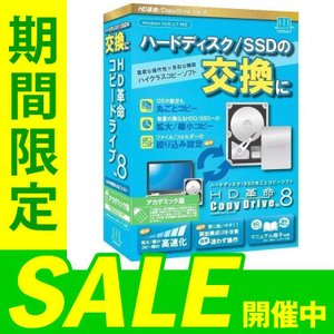 アーク情報システム HD革命/CopyDrive_Ver.8_アカデミック版 CD-803|ソフトバンクセレクション 2号店
