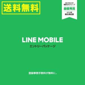 LINEモバイル エントリーパッケージ 格安SIM 音声通話 [iPhone/Android共通] スマホ代 月300円キャンペーン実施中(月額基本料300円~)