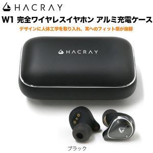 HACRAY ハクライ W1 完全ワイヤレスイヤホン ブラック|line-mobile