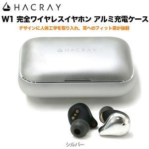 HACRAY ハクライ W1 完全ワイヤレスイヤホン シルバー|line-mobile
