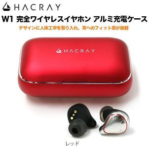 HACRAY ハクライ W1 完全ワイヤレスイヤホン レッド|line-mobile