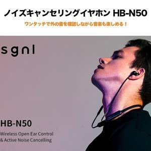 sgnl ノイズキャンセリングイヤホン HB-N50 ブラック|line-mobile