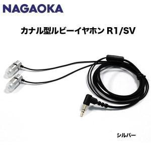 NAGAOKA カナル型ルビーイヤホン シルバー R1 / SV line-mobile