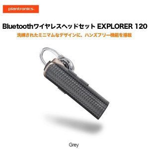 PLANTRONICS Bluetoothワイヤレスヘッドセット EXPLORER 120 グレー|line-mobile