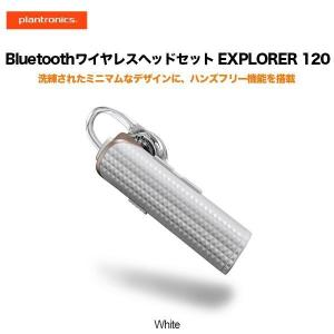 PLANTRONICS Bluetoothワイヤレスヘッドセット EXPLORER 120 ホワイト|line-mobile