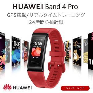 HUAWEI Band 4 Pro スマートバンド シナバーレッド タッチスクリーン GPS搭載 リ...