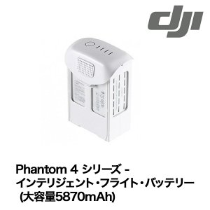 DJI Phantom 4 シリーズ - インテリジェント・フライト・バッテリー (大容量5870m...