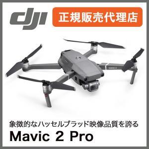 Mavic 2には、象徴的なハッセルブラッド映像品質を誇るMavic 2 Proと高性能ズームレンズ...