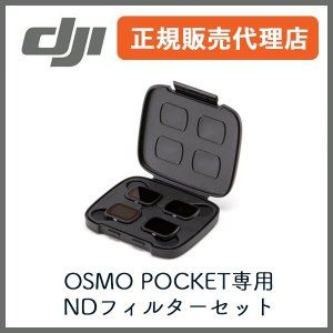 DJI OSMO POCKET専用 NDフィルターセット|line-mobile