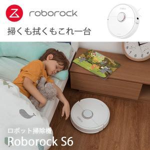 Roborock ロボロック S6 ロボット掃除機 アプリで操作 IoT iPhone スマートフォ...