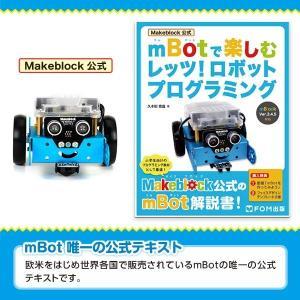 ■【Makeblock公式】mBotで楽しむレッツ!ロボットプログラミング  欧米をはじめ世界各国で...