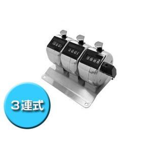 数取器3連式 H-102M-3|line