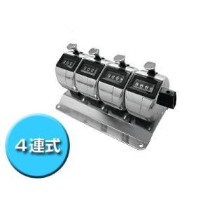 数取器4連式 H-102M-4|line