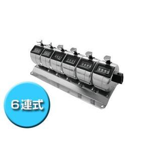 数取器6連式 H-102M-6|line