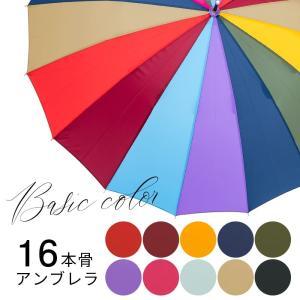 送料無料 雨傘 ジャンプ傘 58cm 16本骨傘 プレーンアンブレラ 趣きシリーズ 日本の伝統色 ダークカラー LINEDROPS限定 母の日 linedrops