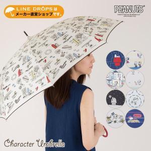 スヌーピー 雨傘 レディース 60cm PEANUTS グッズ キャラクター ジャンプ式 ワンタッチ 長傘 大きい 雨具 おしゃれ 母の日 ギフト プレゼント linedrops