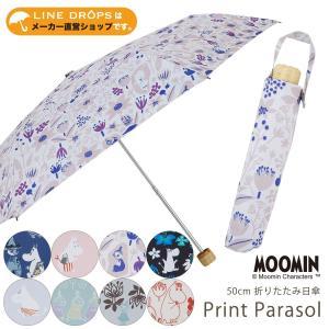 ムーミン リトルミィ レディース 晴雨兼用日傘 折りたたみ傘 50cm MOOMIN ミー グッズ キャラクター UVカット率99%以上 母の日 linedrops
