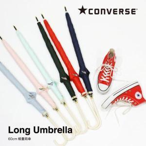 雨傘 レディース 長傘 60cm 無地 CONVERSE コンバース レディース ブランド 黒 ブラック 紺 ネイビー 赤 レッド ピンク 水色 サックス 緑 ミントグリーン 母の日 linedrops