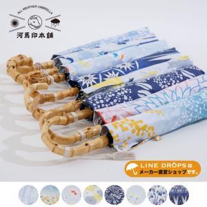 河馬印本舗(かばじるしほんぽ) 50cm 2段ミニ折りたたみ傘 晴雨兼用日傘 和柄  タッセル手元 UVカット率99%以上 遮光率99%以上 遮熱効果 母の日 linedrops