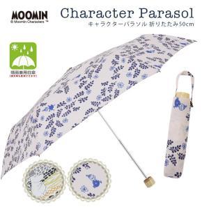 ムーミン リトルミイ 傘 レディース 日傘 晴雨兼用 50cm 折りたたみ傘 ミー キャラクター UVカット 女性 遮光 遮熱 MOOMIN 母の日 linedrops