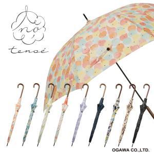 傘 レディース 雨傘 長傘 60cm  tenoe テノエ カジュアル アンブレラ  ジャンプ  北欧 インスタ映え 紫外線 スリム 母の日 linedrops