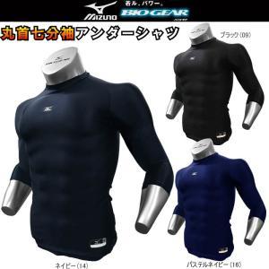 ミズノ 野球 バイオギア ローネック 丸首 七分袖アンダーシャツ|liner