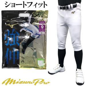 ミズノプロ 野球 ユニフォームパンツ ショートフィット ストレッチ 練習|liner