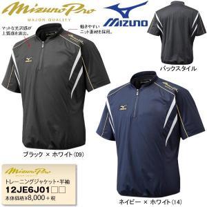M、Lサイズのみ ミズノプロ 野球 半袖トレーニングジャケット|liner