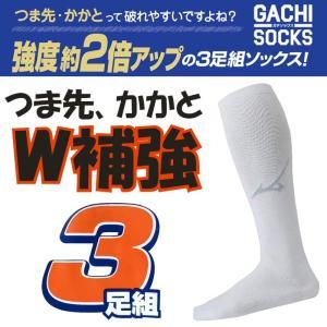 ミズノ 野球 3足組ソックス/靴下 強度が約2倍にアップ!!|liner