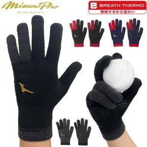 ミズノプロ 野球 ニット手袋 ニットグローブ ブレスサーモ 防寒手袋 12JY0E01|liner
