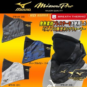 ミズノプロ 野球 ネックウォーマー ブレスサーモ ウレタンロゴマーク仕様|liner