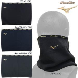 ミズノ 野球 グローバルエリート ネックウォーマー 刺繍ロゴマーク仕様|liner