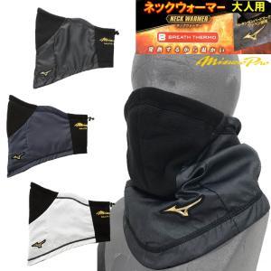ミズノプロ 野球 ブレスサーモネックウォーマー|liner