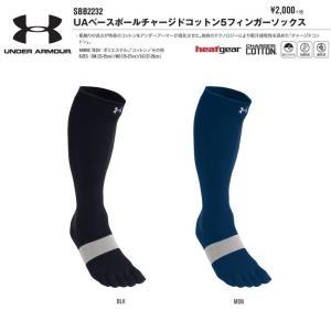 UAベースボールチャージドコットン5フィンガーソックス  肌触りの良さが特長のコットンをアンダーアー...