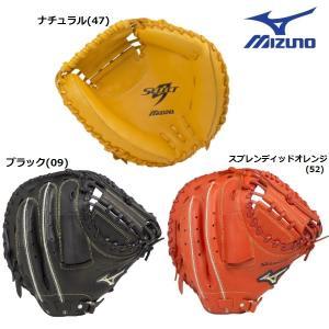 ミズノ 野球 軟式キャッチャーミット セレクトナイン HG-3型 中学生〜大人用|liner